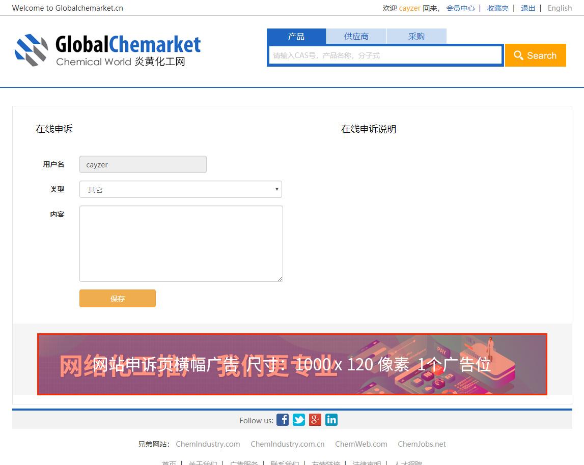 网站申诉页横幅广告.jpg